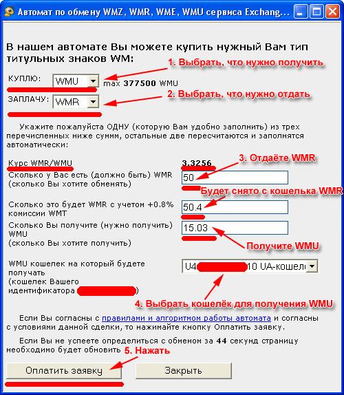 kak-obmenyat-6