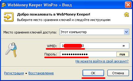 kak-perevesti-webmoney-1