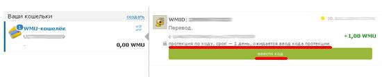 kak-perevesti-webmoney-10