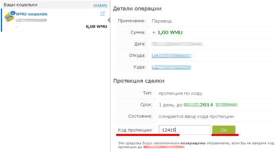 kak-perevesti-webmoney-11