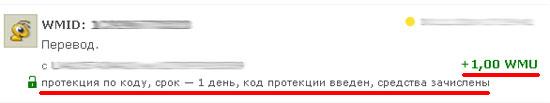 kak-perevesti-webmoney-12