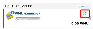 kak-perevesti-webmoney-13