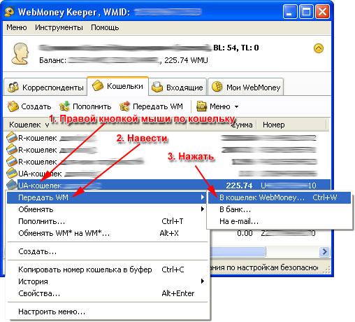 kak-perevesti-webmoney-2