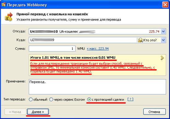 kak-perevesti-webmoney-3