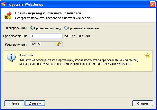 kak-perevesti-webmoney-4