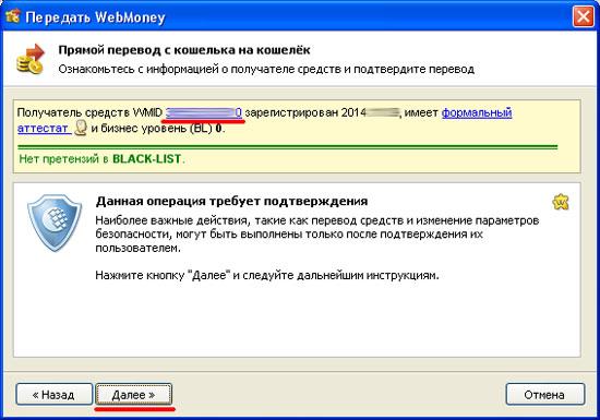 kak-perevesti-webmoney-5