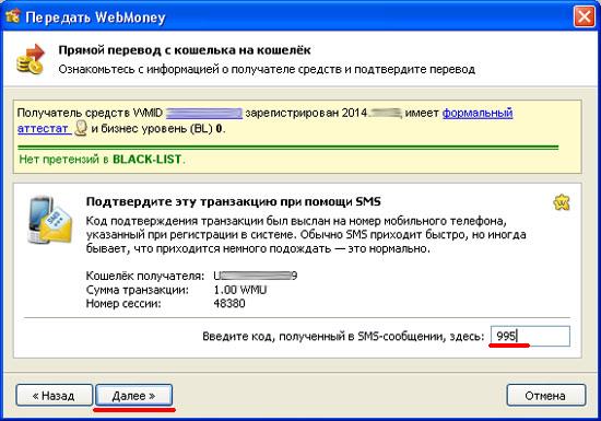 kak-perevesti-webmoney-6