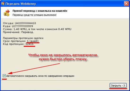 kak-perevesti-webmoney-8