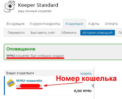 kak-sozdat-webmoney-11