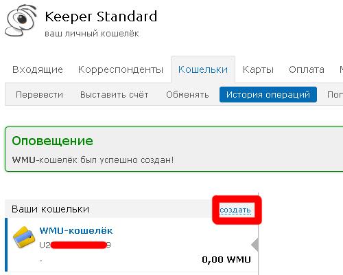 kak-sozdat-webmoney-12