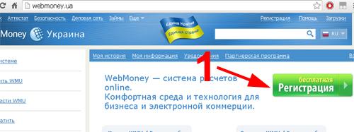 kak-sozdat-webmoney-2
