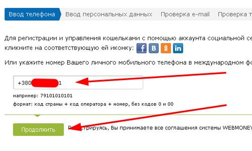 kak-sozdat-webmoney-3