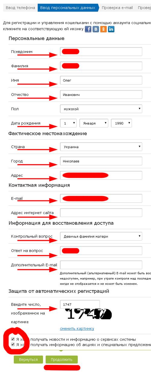 kak-sozdat-webmoney-4