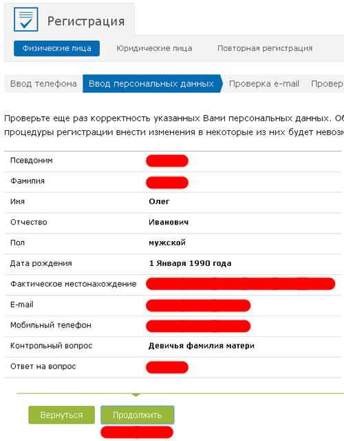 kak-sozdat-webmoney-5