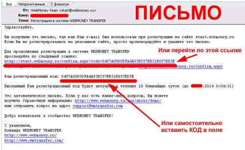 kak-sozdat-webmoney-6