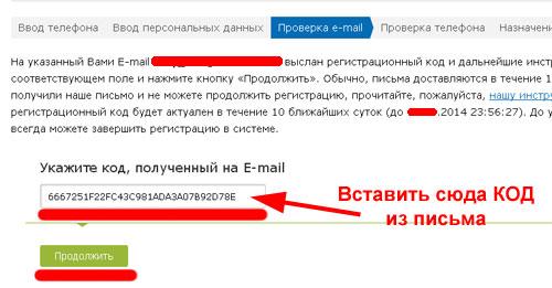 kak-sozdat-webmoney-7