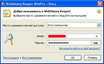 vivod-webmoney-1