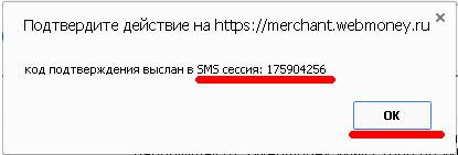 vivod-webmoney-11