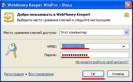 kak-sozdat-koshelek-webmoney-1