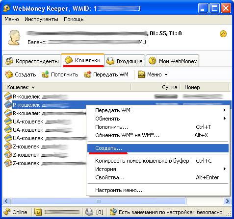 kak-sozdat-koshelek-webmoney-2.1