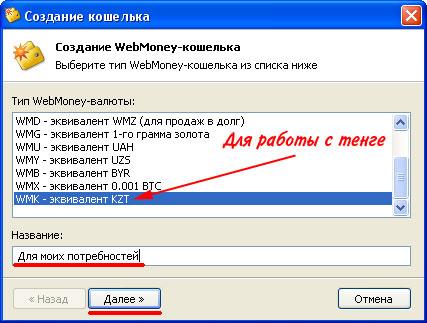 kak-sozdat-koshelek-webmoney-3