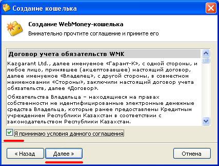 kak-sozdat-koshelek-webmoney-4