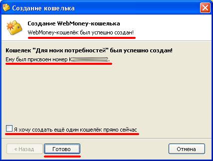 kak-sozdat-koshelek-webmoney-5