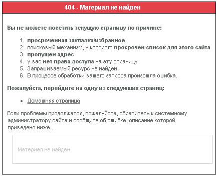oshibka 404 1