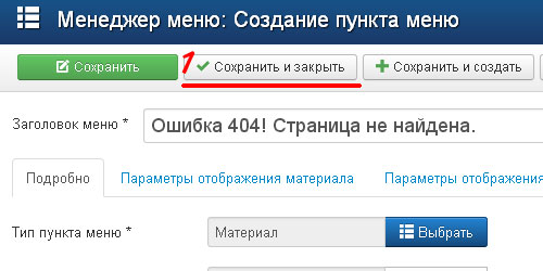 oshibka 404 16