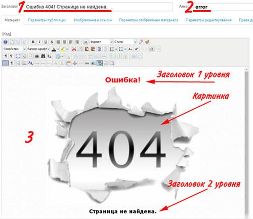 oshibka 404 4