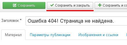 oshibka 404 6