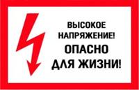 elektricheskij tok 1