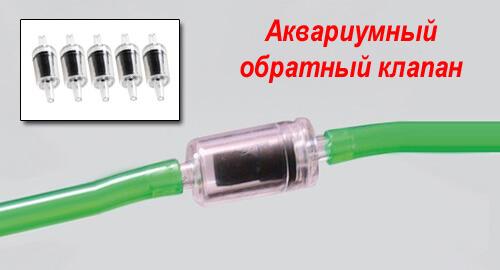 Аквариумный обратный клапан.