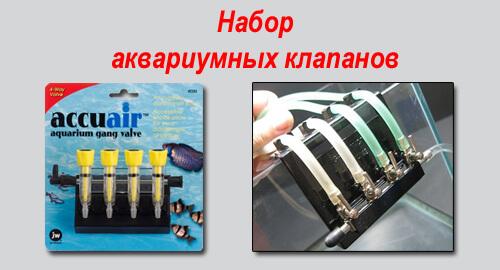 Набор аквариумных клапанов