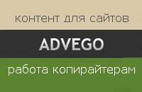 Advego – биржа контента.