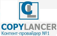 COPYLANCER.RU – биржа контента или магазин статей.