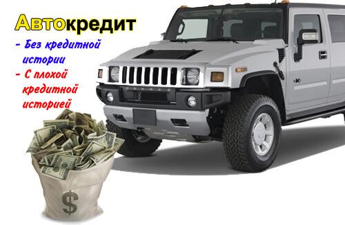 Автокредит или как купить машину в кредит.