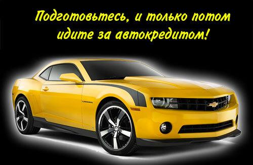 Автокредит с плохой кредитной историей или советы по покупке автомобиля в кредит.