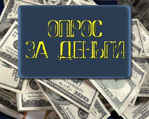 Платные опросы или онлайн-опросы за деньги