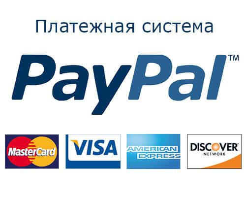 Платежная система PayPal и особенности создания PayPal кошелька.