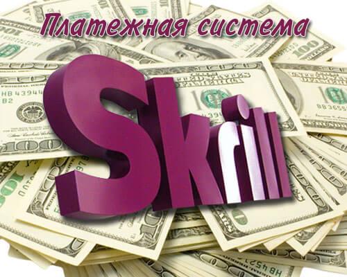 Платежная система Skrill и ее использование.