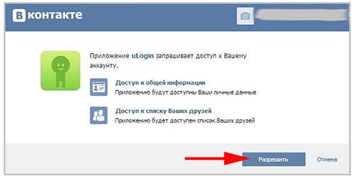 Кликните «Разрешить» для заработка на V-like