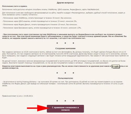 Правила использования сервиса V-like.
